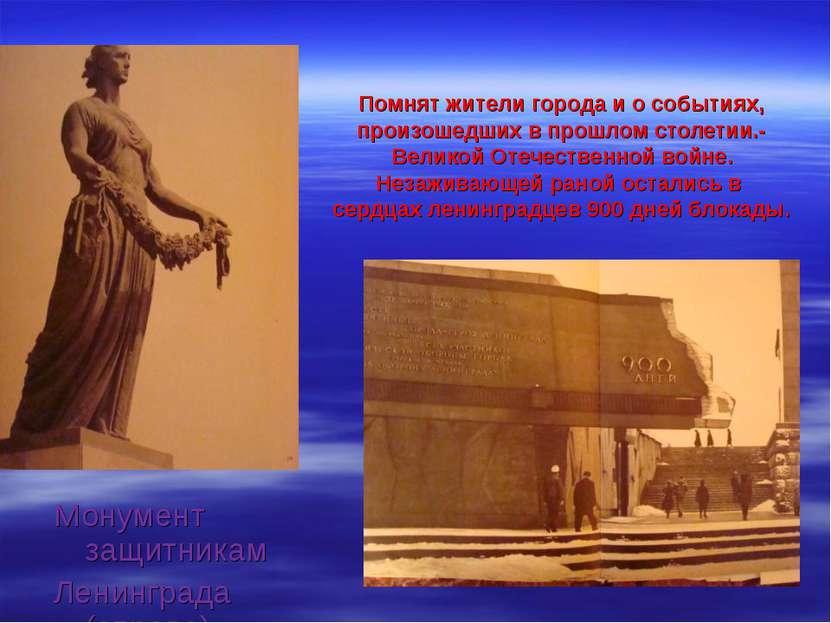 Помнят жители города и о событиях, произошедших в прошлом столетии.- Великой ...