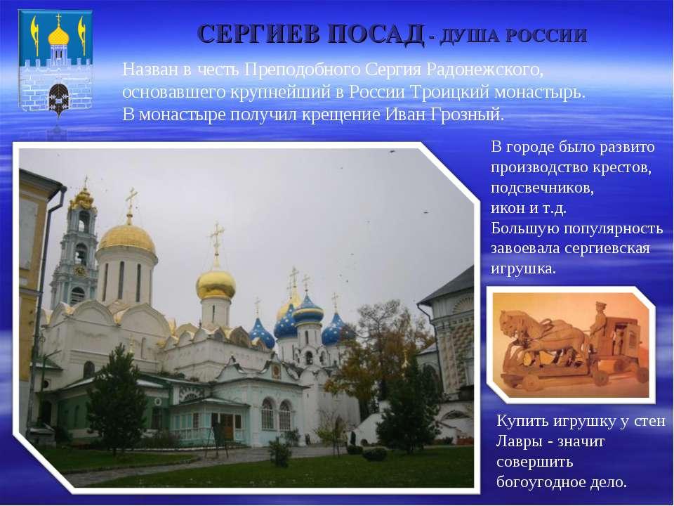 СЕРГИЕВ ПОСАД - ДУША РОССИИ Назван в честь Преподобного Сергия Радонежского, ...