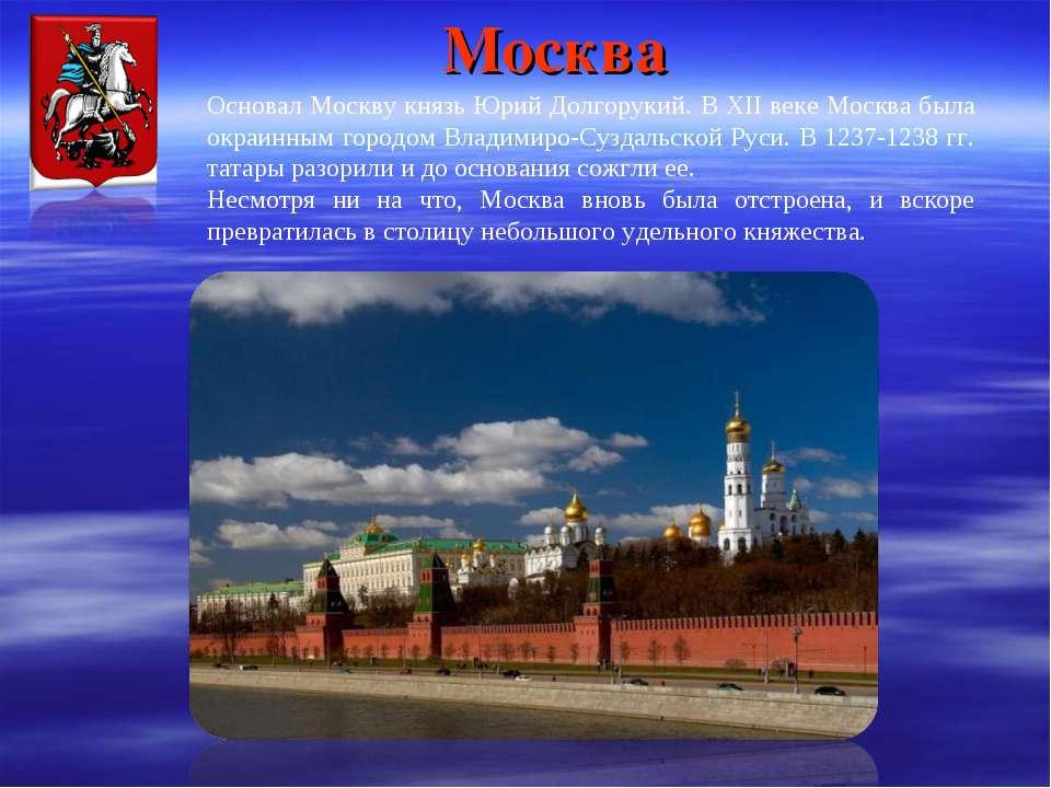 Москва Основал Москву князь Юрий Долгорукий. В XII веке Москва была окраинным...