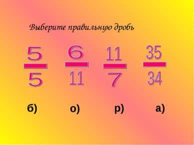 Выберите правильную дробь о) р) а) б)