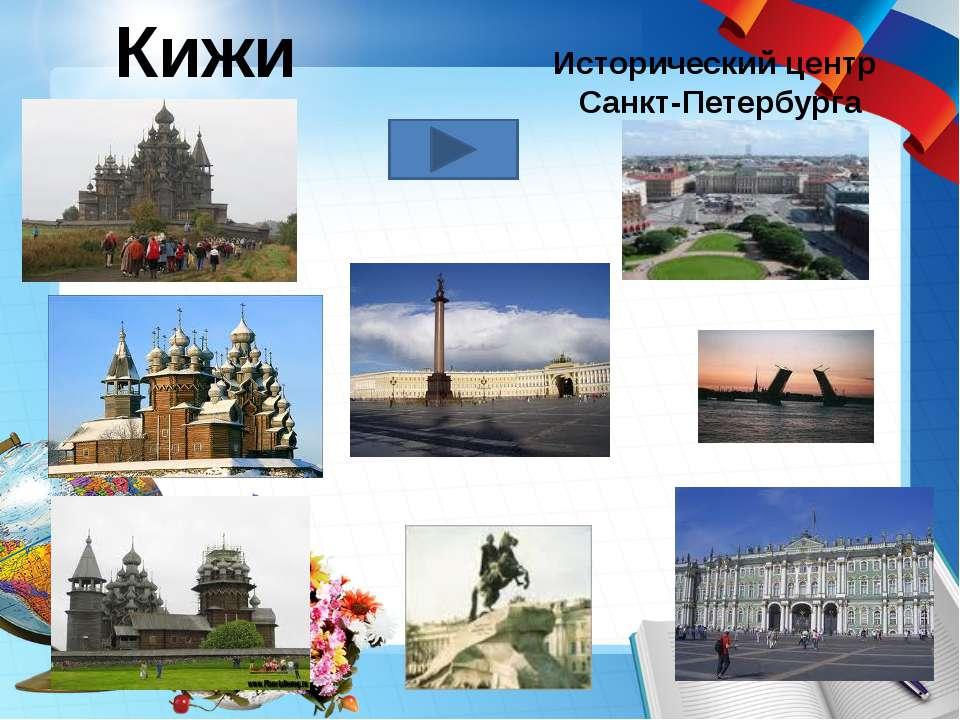 Кижи Исторический центр Санкт-Петербурга