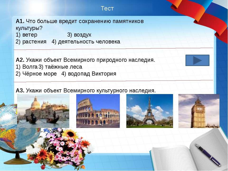 Тест А1. Что больше вредит сохранению памятников культуры? 1) ветер 3) воздух...