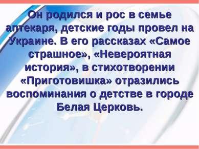 Он родился и рос в семье аптекаря, детские годы провел на Украине. В его расс...