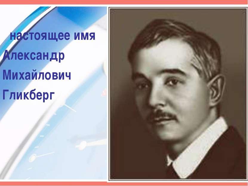 настоящее имя Александр Михайлович Гликберг