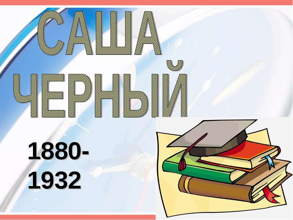 1880-1932