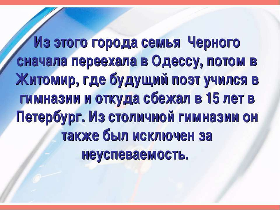 Из этого города семья Черного сначала переехала в Одессу, потом в Житомир, гд...