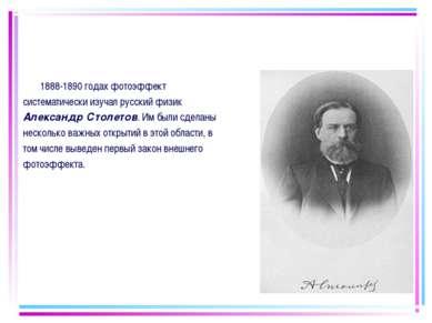 1888-1890 годах фотоэффект систематически изучал русский физик Александр Стол...
