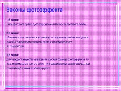 Законы фотоэффекта 1-й закон: Сила фототока прямо пропорциональна плотности с...