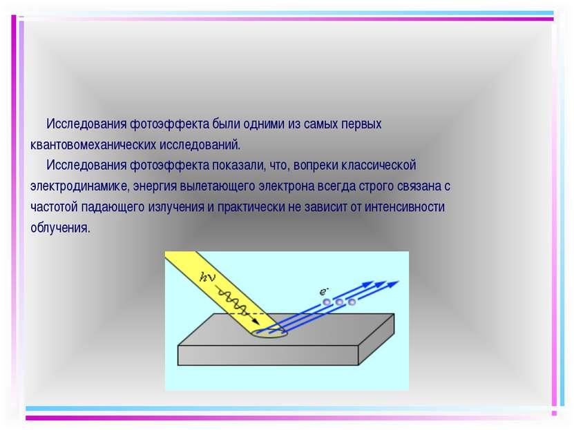 Исследования фотоэффекта были одними из самых первых квантовомеханических исс...