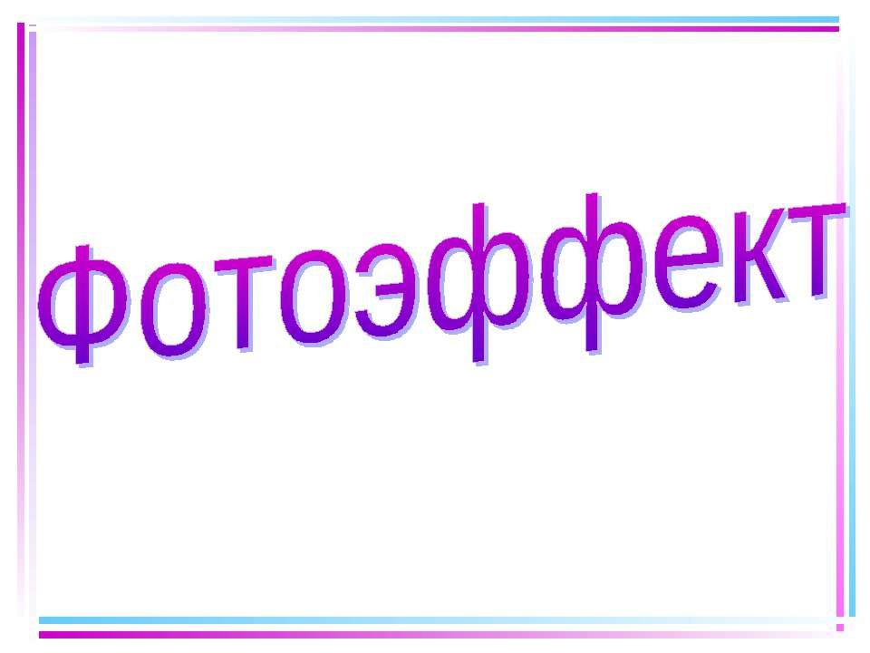 ПРЕЗЕНТАЦИЯ ФОТОЭФФЕКТ 11 КЛАСС СКАЧАТЬ БЕСПЛАТНО