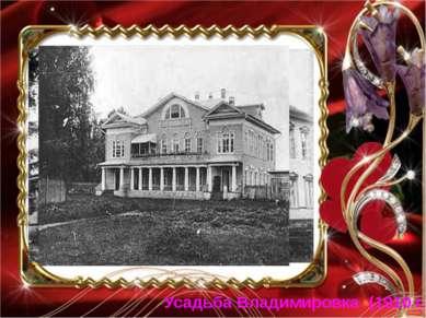 Усадьба Владимировка (1910 г.)