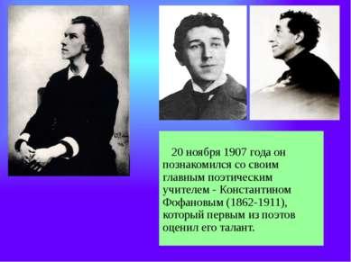 20 ноября 1907 года он познакомился со своим главным поэтическим учителем ...