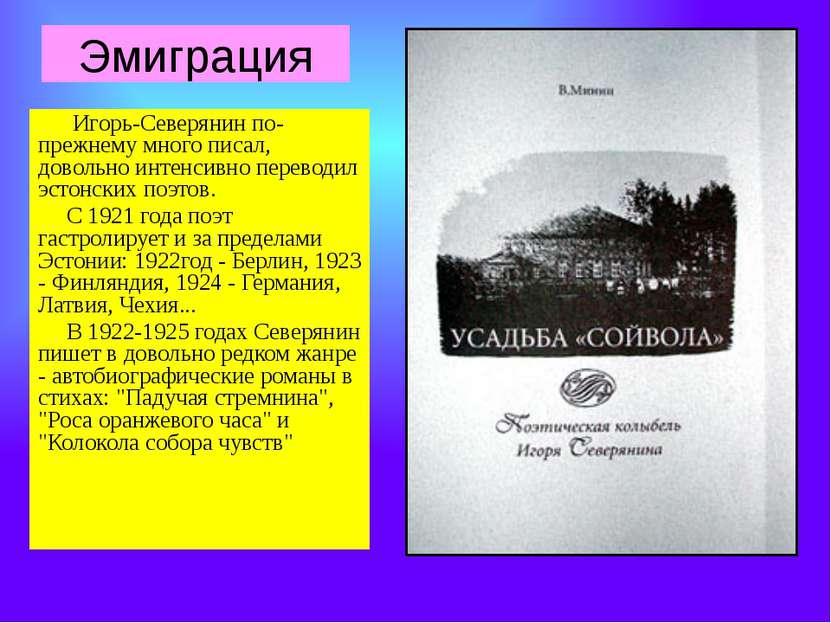 Эмиграция Игорь-Северянин по-прежнему много писал, довольно интенсивно перево...