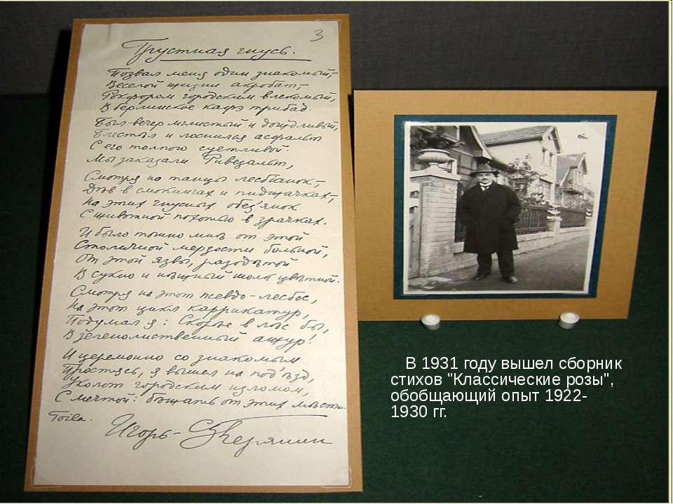 """В 1931 году вышел сборник стихов """"Классические розы"""", обобщающий опыт 1922..."""
