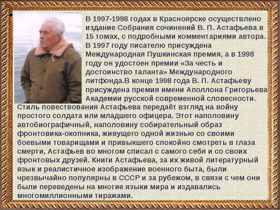 В 1997-1998 годах в Красноярске осуществлено издание Собрания сочинений В. П....