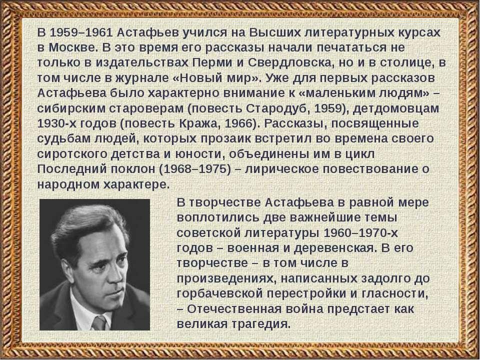В 1959–1961 Астафьев учился на Высших литературных курсах в Москве. В это вре...