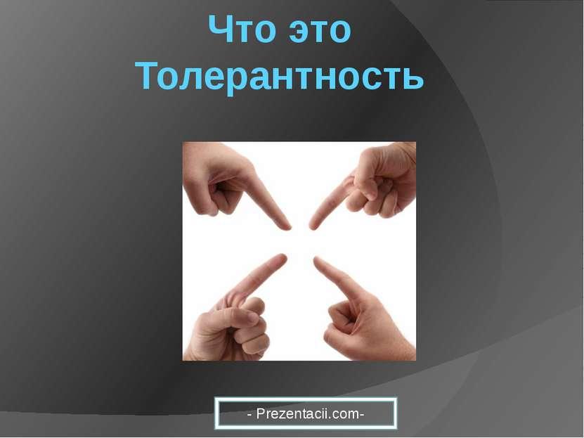 Что это Толерантность - Prezentacii.com-