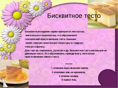 Бисквитное тесто Бисквитные изделия характеризуются легкостью, мягкостью и пы...