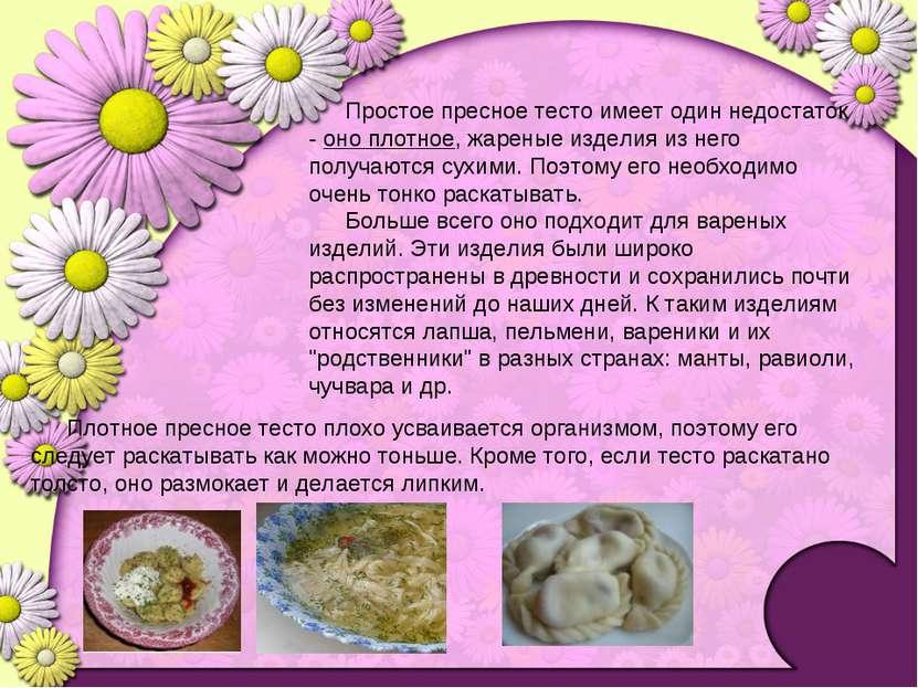 Простое пресное тесто имеет один недостаток - оно плотное, жареные изделия из...