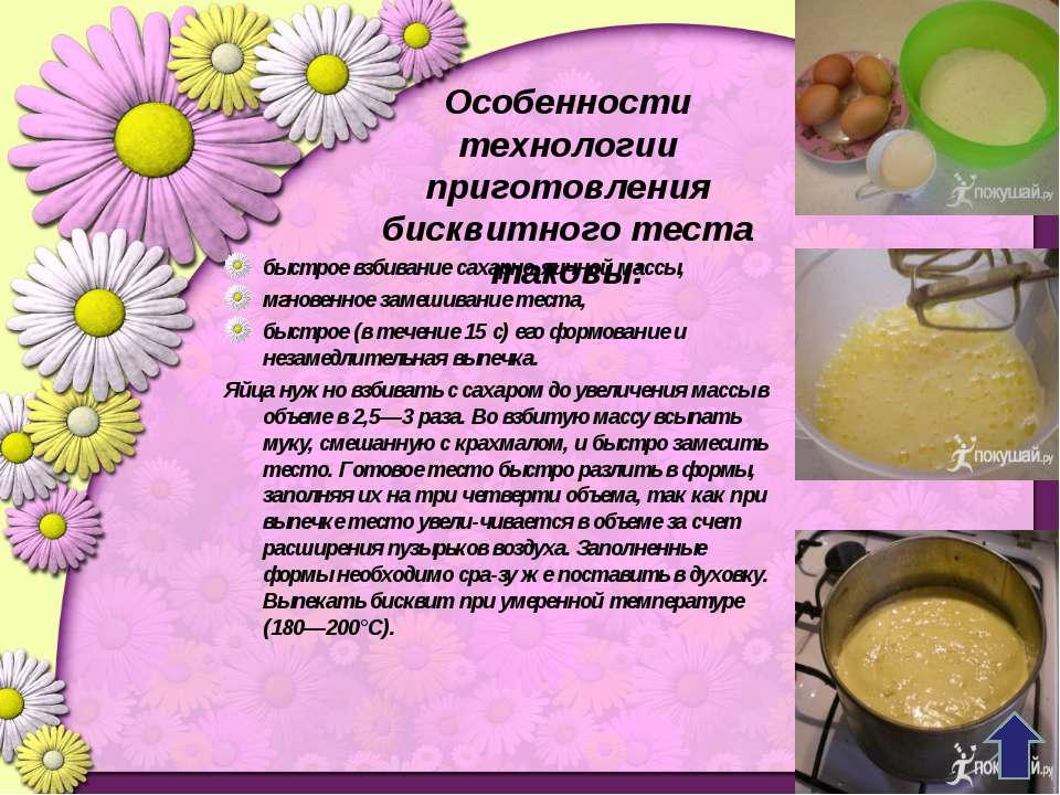 Особенности технологии приготовления бисквитного теста таковы: быстрое взбива...