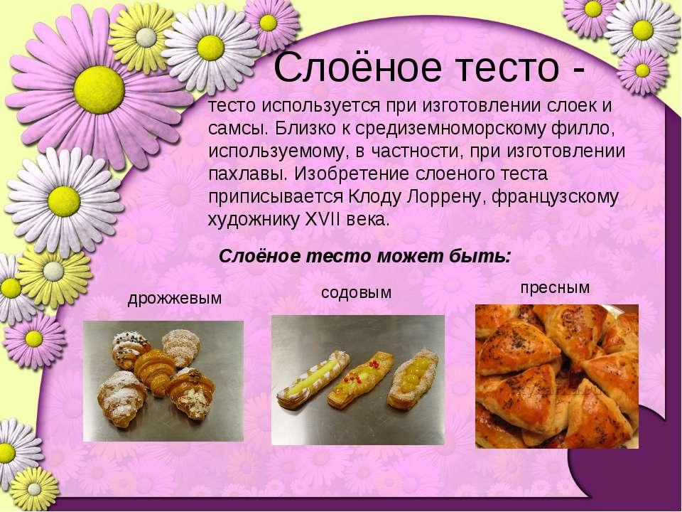 Слоёное тесто - тесто используется при изготовлении слоек и самсы. Близко к с...