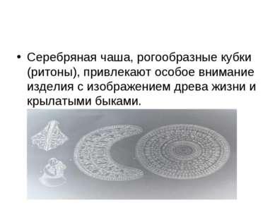 Серебряная чаша, рогообразные кубки (ритоны), привлекают особое внимание изде...