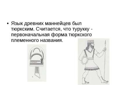 Язык древних маннейцев был тюркским. Считается, что турукку - первоначальная ...