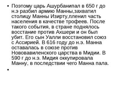 Поэтому царь Ашурбанипал в 650 г до н.э разбил армию Манны,захватил столицу М...