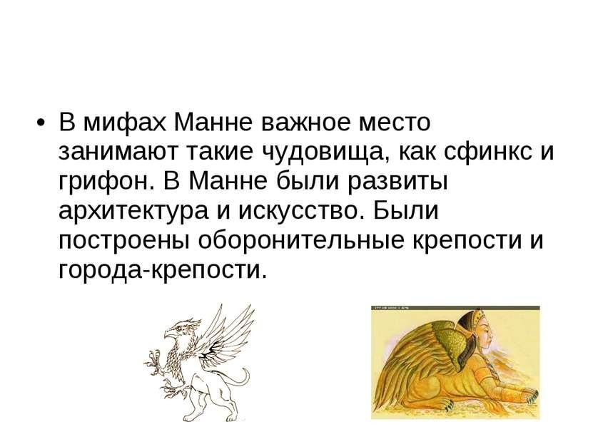 В мифах Манне важное место занимают такие чудовища, как сфинкс и грифон. В Ма...