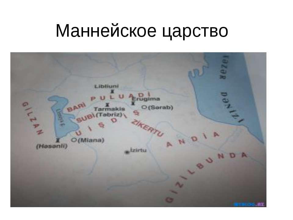 Маннейское царство