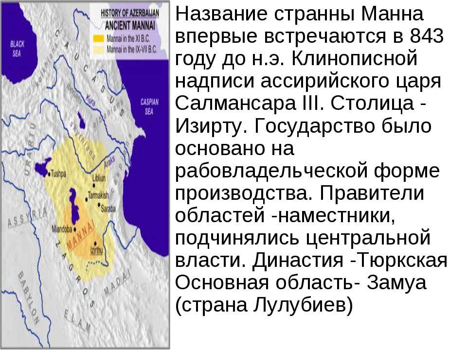 Название странны Манна впервые встречаются в 843 году до н.э. Клинописной над...