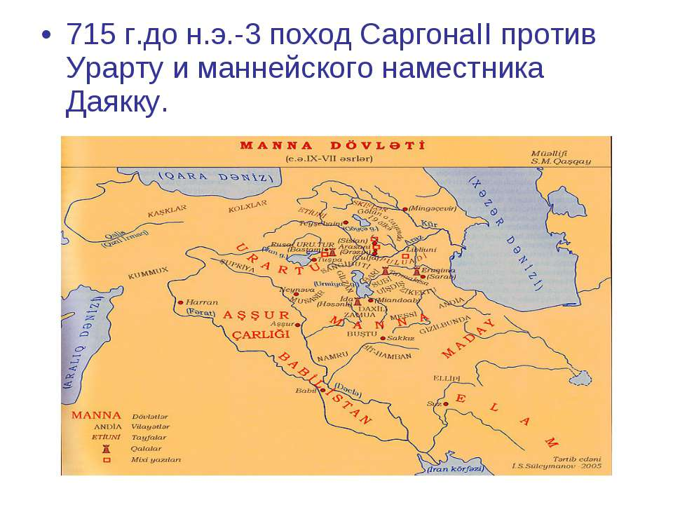 715 г.до н.э.-3 поход СаргонаII против Урарту и маннейского наместника Даякку.