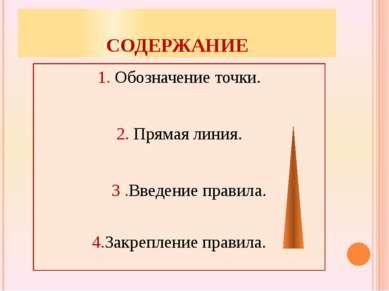 Р А Да Нет Правильно ли проведены прямые линии через две точки?