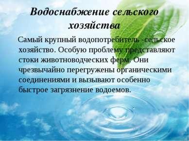 Водоснабжение сельского хозяйства Самый крупный водопотребитель -сельское хоз...