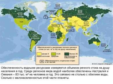 Обеспеченность водными ресурсами измеряется объемом речного стока на душу нас...