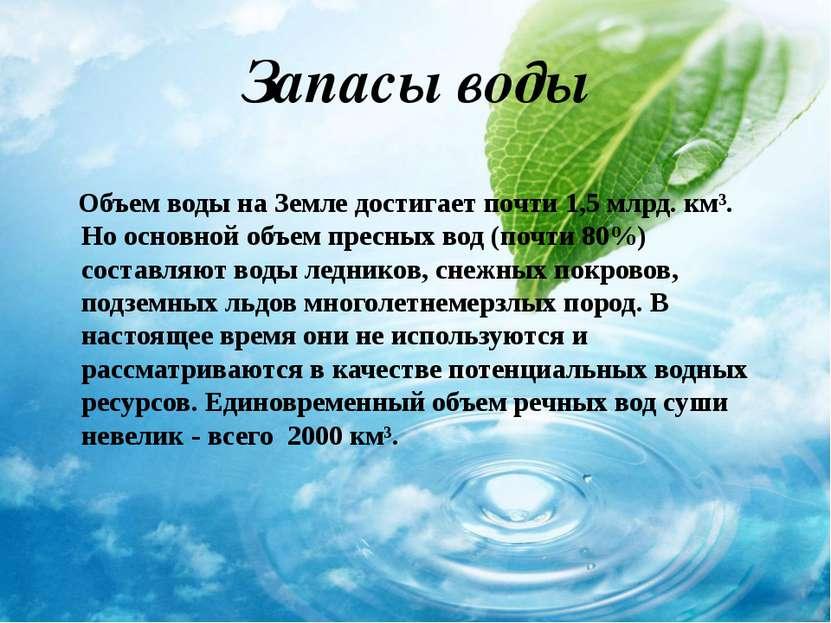 Запасы воды Объем воды на Земле достигает почти 1,5 млрд. км³. Но основной об...