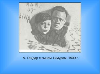 А. Гайдар с сыном Тимуром. 1939 г.