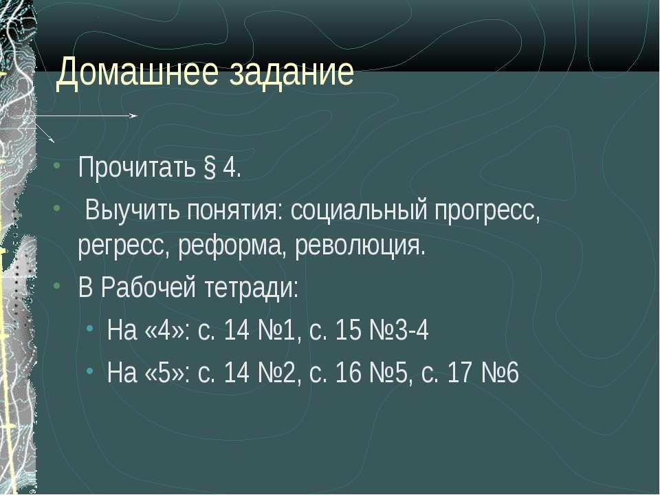Домашнее задание Прочитать § 4. Выучить понятия: социальный прогресс, регресс...