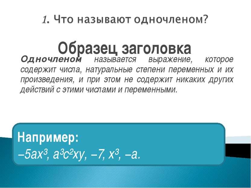 Одночленом называется выражение, которое содержит числа, натуральные степени ...