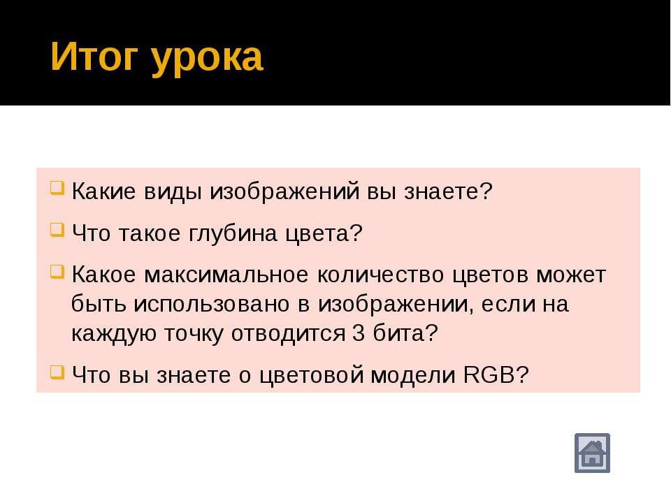 Домашнее задание §1.1,зад.1.1-1.4, стр.13 Рассчитайте необходимый объем видео...