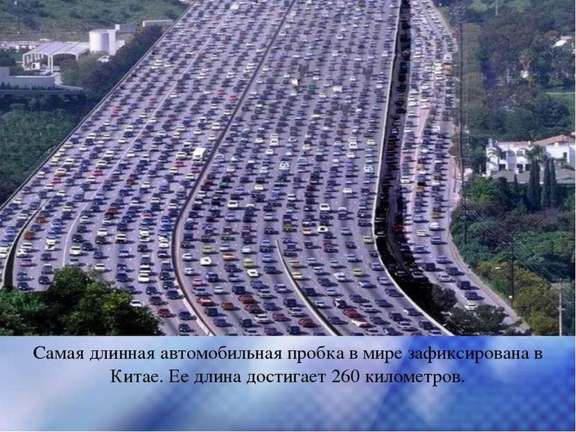 Самая длинная автомобильная пробка в мире зафиксирована в Китае. Ее длина дос...