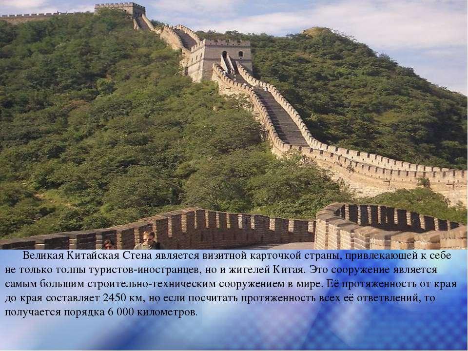 Великая Китайская Стена является визитной карточкой страны, привлекающей к се...