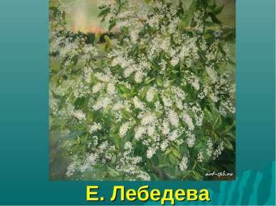 Е. Лебедева