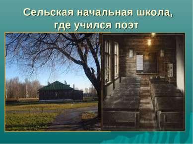 Сельская начальная школа, где учился поэт