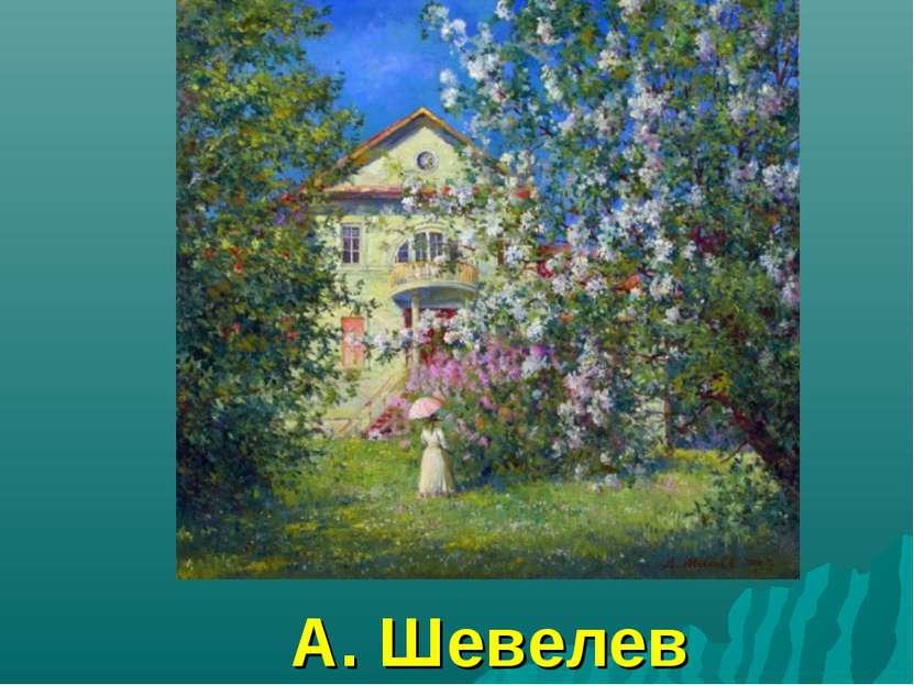А. Шевелев