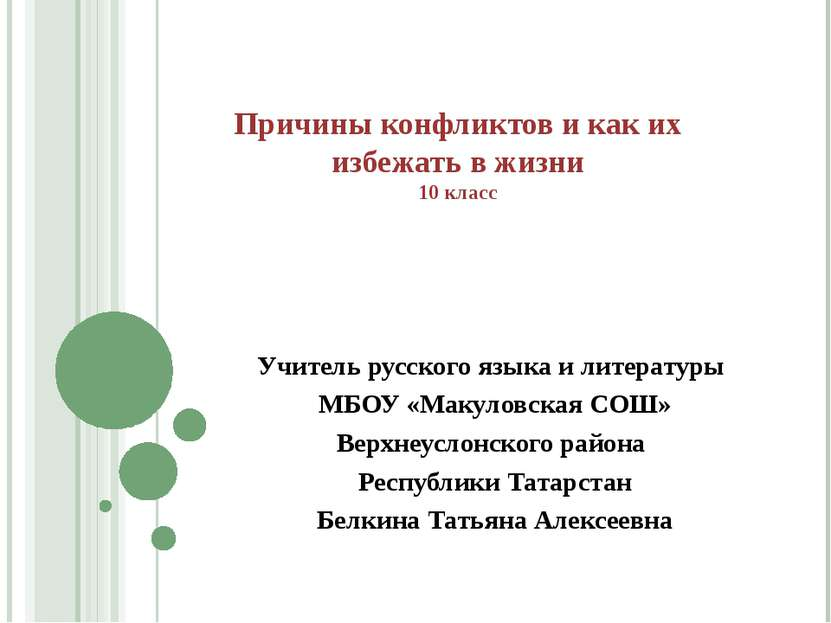 Причины конфликтов и как их избежать в жизни 10 класс Учитель русского языка ...