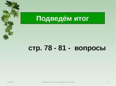 Подведём итог стр. 78 - 81 - вопросы Антоненкова А.В. Моу Будинская ООШ