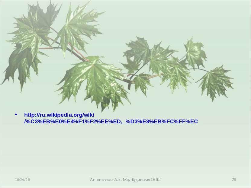 http://ru.wikipedia.org/wiki/%C3%EB%E0%E4%F1%F2%EE%ED,_%D3%E8%EB%FC%FF%EC Ант...