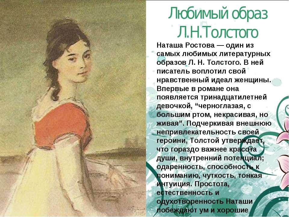Любимый образ Л.Н.Толстого Наташа Ростова — один из самых любимых литературны...