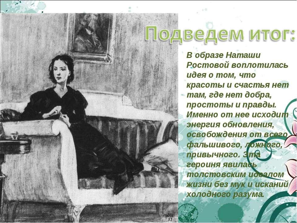В образе Наташи Ростовой воплотилась идея о том, что красоты и счастья нет та...